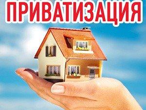 приватизация квартиры статья - фото 3
