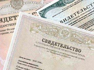 Документы необходимые для регистрации в собственность объекта недвижимости