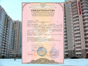 Как оформить право собственности на квартиру