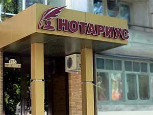 оформление наследства частный нотариус ленинский район днепропетровск виднелся двойной