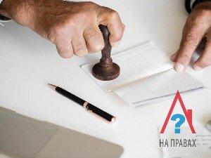 Какими документами должен располагать застройщик при продаже квартиры