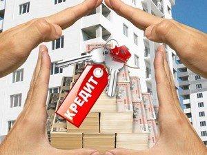 Кредитование покупки квартиры